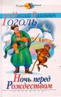Ночь перед Рождеством  Гоголь Н.В. купить