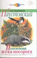 Похождения жука-носорога  Паустовский К.Г. купить
