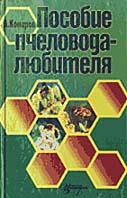 Пособие пчеловода-любителя  Комаров А. купить