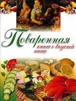 Поваренная книга о вкусной пище  Филипенко Л. купить