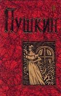 Избранные сочинения в 2 томах Том 2  Пушкин А.С, купить