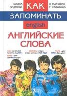 Как запоминать английские слова  Матюгин И., Слоненко Т. купить