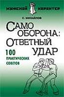 Самооборона Ответный Удар 100 Практических Советов  Михайлов С. купить