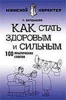 Как стать здоровым и сильным 100 практических советов  Бердышев С. купить