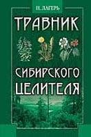 Травник сибирского целителя  Лагерь А. купить