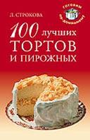 100 лучших тортов и пирожных  Строкова Л. купить