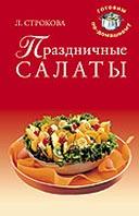 Праздничные салаты  Строкова Л. купить