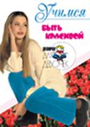 Учимся быть красивой Серия: Дневнички для девочек  Снегирева А. купить
