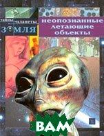 Неопознанные летающие объекты  Лариса Бурмистрова, Виктор Мороз  купить