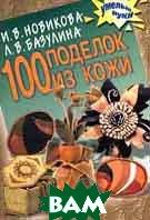100 поделок из кожи  Новикова И., Базулина Л. купить