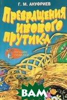 Превращения ивового прутика Серия: Лучшие поделки  Ануфриев Г. купить