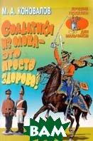 Солдатики из олова - это просто здорово Серия: Лучшие поделки  Коновалов М. купить