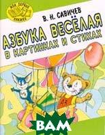 Азбука веселая в картинках и стихах Серия: Мои первые книжки  Савичев В. Н. купить
