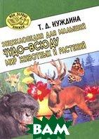 Мир животных и растений Энциклопедия для малышей Чудо - всюду Серия: Мои первые книжки  Нуждина Т. купить