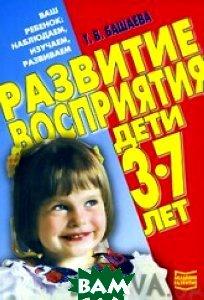 Развитие восприятия Дети 3-7 лет   Башаева Т.В. купить