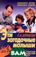 Эти загадочные малыши 100 ответов на родительские `почему?` Серия: Психологи - детям, психологи о детях  Е. Н. Корнеева  купить