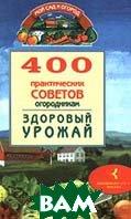 400 практических советов огородникам Здоровый урожай Серия: Мой сад и огород  Бабина Наталья купить
