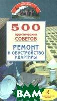 500 практических советов Ремонт и обустройство кваритры Серия: Мой дом  Дмитриева Ульяна  купить