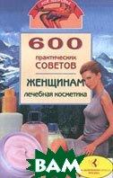 600 практических советов женщинам Лечебная косметика Серия: Мое здоровье  Дмитриева Ульяна купить