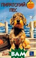 Пиратский пес   Д. Дейл купить