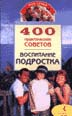 400 практических советов Воспитание подростка  Круковер В. купить