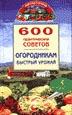 600 ������������ ������� ����������� ������� ������ �����: ��� ��� � ������  ���������� �.�. ������