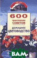 600 практических советов Домашнее цветоводство  Бабина Н. купить