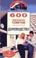 600 практических советов Домоводство  Дмитриева У. купить