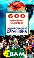 600 практических советов Оздоровление организма Серия: Мое здоровье  Сергеева П. купить