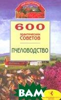 600 практических советов. Пчеловодство   Дмитриева Ульяна купить