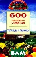 600 практических советов Теплицы и парники Серия: Мой сад и огород  Бабина Н.В. купить
