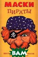 Маски. Пираты. Шесть потрясающих масок для домашнего театра!   купить