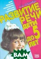 Развитие речи Дети от рождения до 5 лет   Л. М. Козырева купить