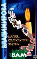 Колдовство… Магия… Жизнь!  Владимирова Н. купить