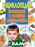 Энциклопедия воспитания и развития дошкольника   купить