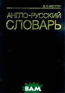 Англо-русский словарь 70000 слов   В. К. Мюллер купить