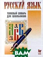 Толковый словарь для школьников Серия: Русский язык   купить