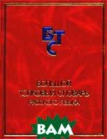 Большой толковый словарь русского языка   купить