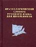 Фразеологический словарь русского языка для школьников Издание 2   купить