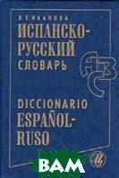 Испанско-русский словарь 45 000 слов и около 65 000 словосочетаний   Иванова Л.Т. купить