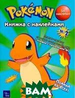 Покемон: книжка с наклейками № 2   купить