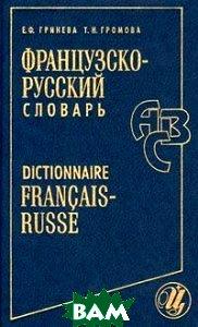 Французско-русский словарь Около 25000 слов и около 30000 словосочетаний   Гринева Е. Ф.  купить