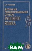 Школьный словообразовательный словарь русского языка Пособие для учащихся   Тихонов А. Н.  купить