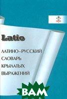 Латино-русский словарь крылатых выражений   купить