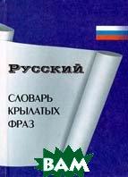 Русский словарь крылатых фраз    купить