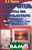 Самоучитель работы на компьютере. Microsoft Office 2000 & Windows`98  Журин А.А. купить
