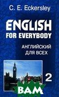 Английский для всех Книга 2 English for Everybody  Эккерсли К.Э. купить