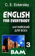 ���������� ��� ���� ����� 3 English for Everybody 