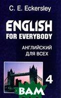 Английский для всех Книга 4 English for Everybody  Эккерсли К.Э. купить