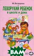 Леворукий ребенок в школе и дома  Безруких М. купить